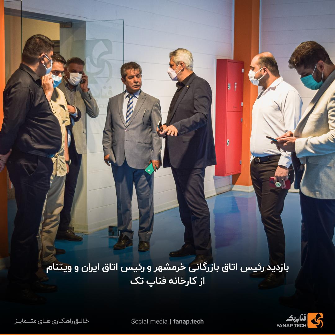 بازدید رئیس اتاق بازرگانی خرمشهر و اتاق ایران و ویتنام از کارخانه فناپ تک